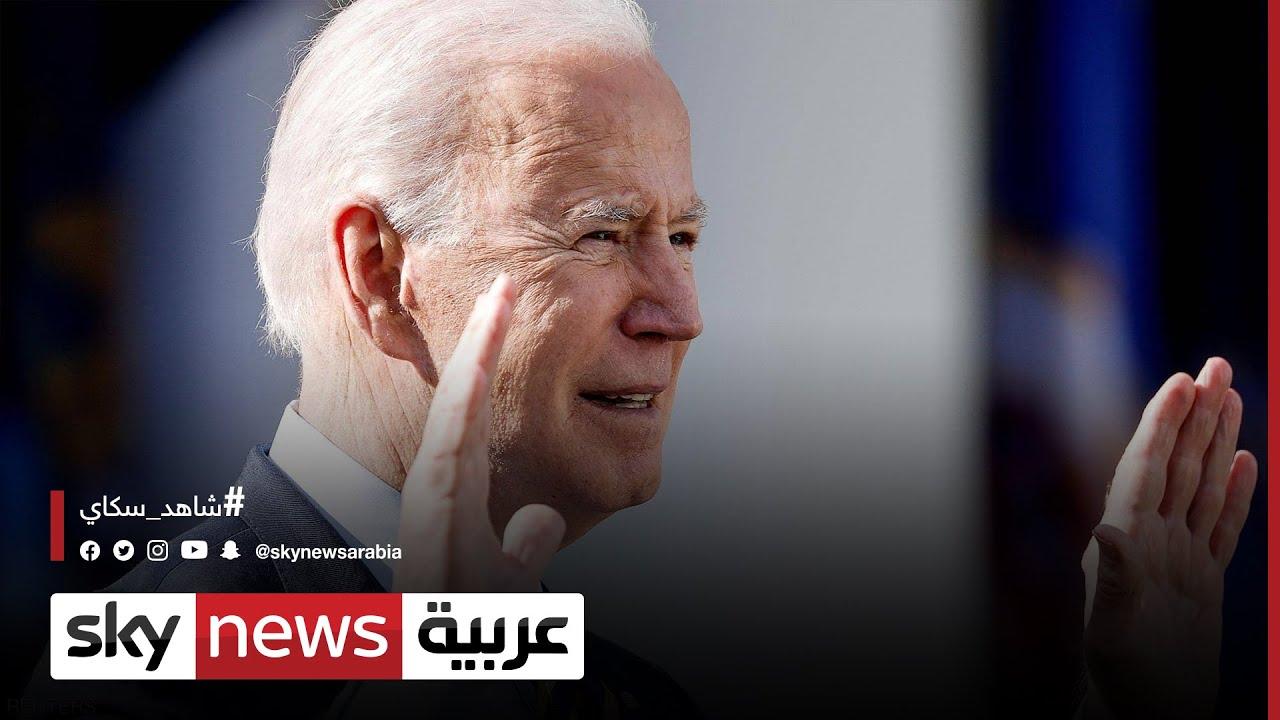 بايدن: الحديث عن نجاح المفاوضات مع إيران سابق لأوانه  - نشر قبل 4 ساعة