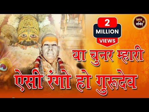 Ya Chunar Mhari Esi Rango Ho Gurudev By Shri Hari Bhaiya