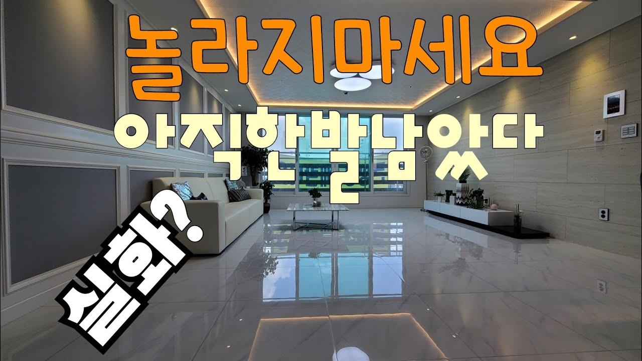 [인천신축빌라] - [작전동빌라매매] 경인교대역세권+초대형방3개+계양구제일큰집 그냥가져가세요