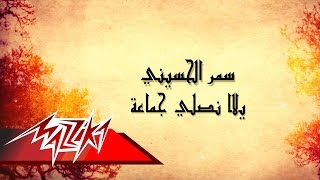 Yalla Nsaly Gamaa - Samar El Husseiny يالا نصلي جماعة - سمر الحسينى