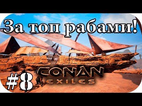 Conan Exiles #8| На корабль, за топ рабами!!! Конан экзайл