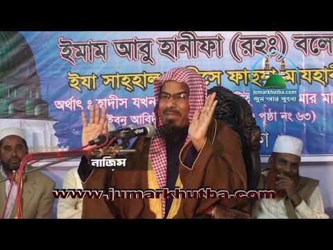 Bangla Waz Mahfil by Shaikh Shahidullah Khan Madani | Islamic Waz | Bangla Lecture | Free Bangla Waz