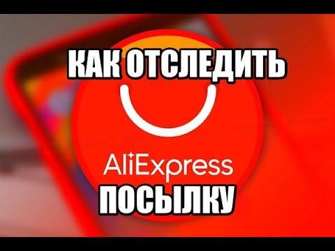 Как отследить посылку с алиэкспресс по России