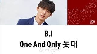 iKON B.I - One and Only (돗대) (Color Coded Lyrics ENGLISH/ROM/HAN)