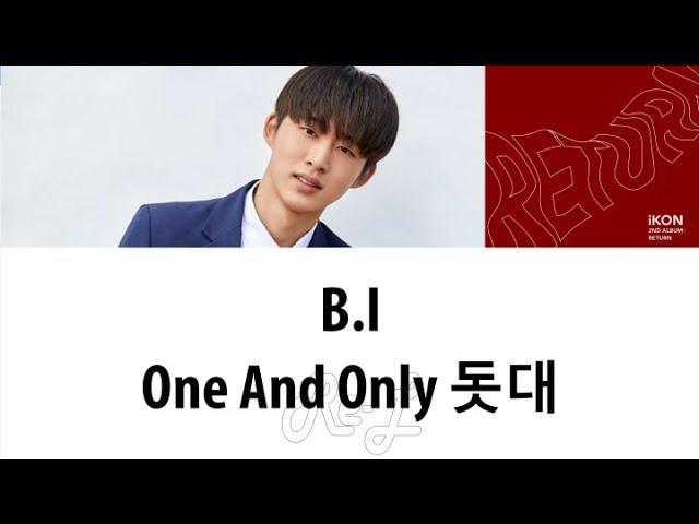 iKON B I - One and Only (돗대) (Color Coded Lyrics ENGLISH/ROM/HAN