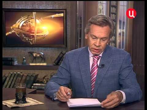"""""""Постскриптум"""" с Алексеем Пушковым. 22.09.2012 - YouTube"""