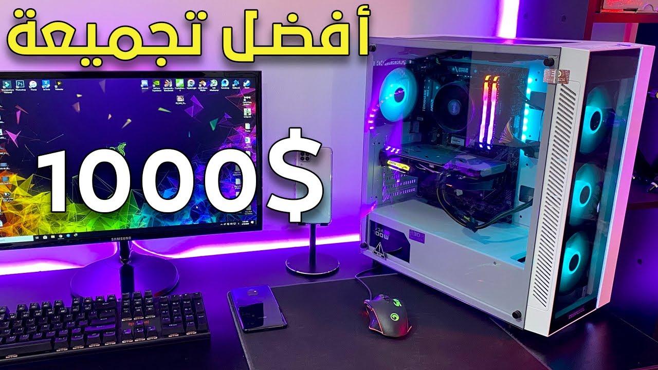 افضل تجميعة متوسطة للالعاب و المونتاج Best Gaming Pc 1000 Youtube