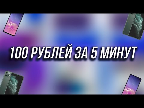 Как получить 100 рублей за 5 минут? (IOS/Android)