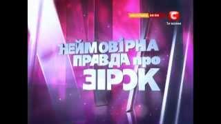 Жанна Фриске «Невероятная правда о звёздах» 2012