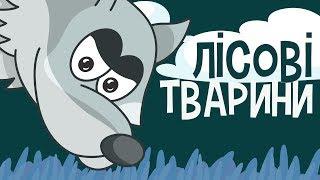 ЛІСОВІ ТВАРИНИ для дітей! Розвиваючі мультики українською про тварин! З любов'ю