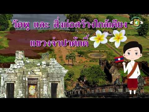 มรดกโลกทางวัฒนธรรมในอาเซียน (ลาว)