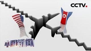 [中国新闻] 朝鲜提议9月下旬举行朝美工作磋商 | CCTV中文国际