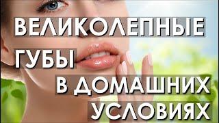 Как правильно ухаживать за губами в домашних условиях Уход за губами Маски для губ