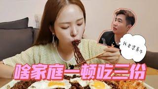韓國媳婦連吃三包炸醬麵,嘴巴塞得像個倉鼠,中國小伙看呆了【韓國姑娘金愛麟】