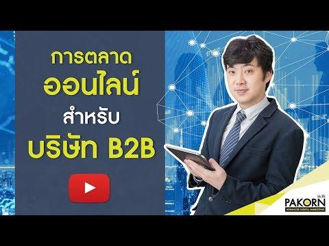 การตลาดออนไลน์สำหรับ บริษัท B2B