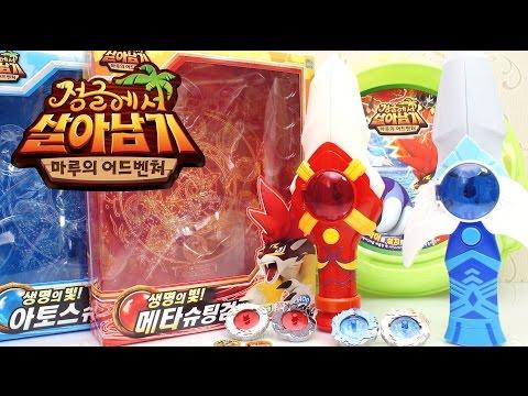 정글에서 살아남기 메타 슈팅검 아토스 슈팅검 배틀 팽이 아니마스핀 코인 장난감 소개 Toy 하하키즈토이