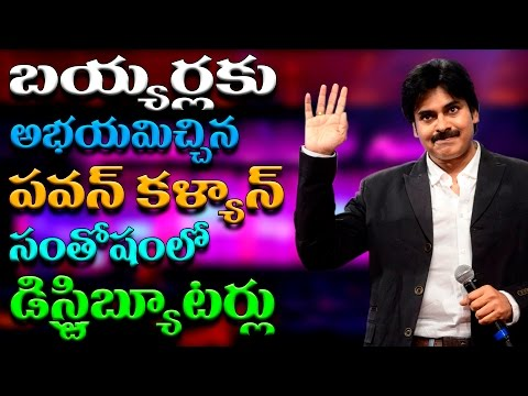 Thumbnail: Pavan Gives Strong Support for Distributors Happy Buyers | Pawan Kalyan Trivikram new movie updates