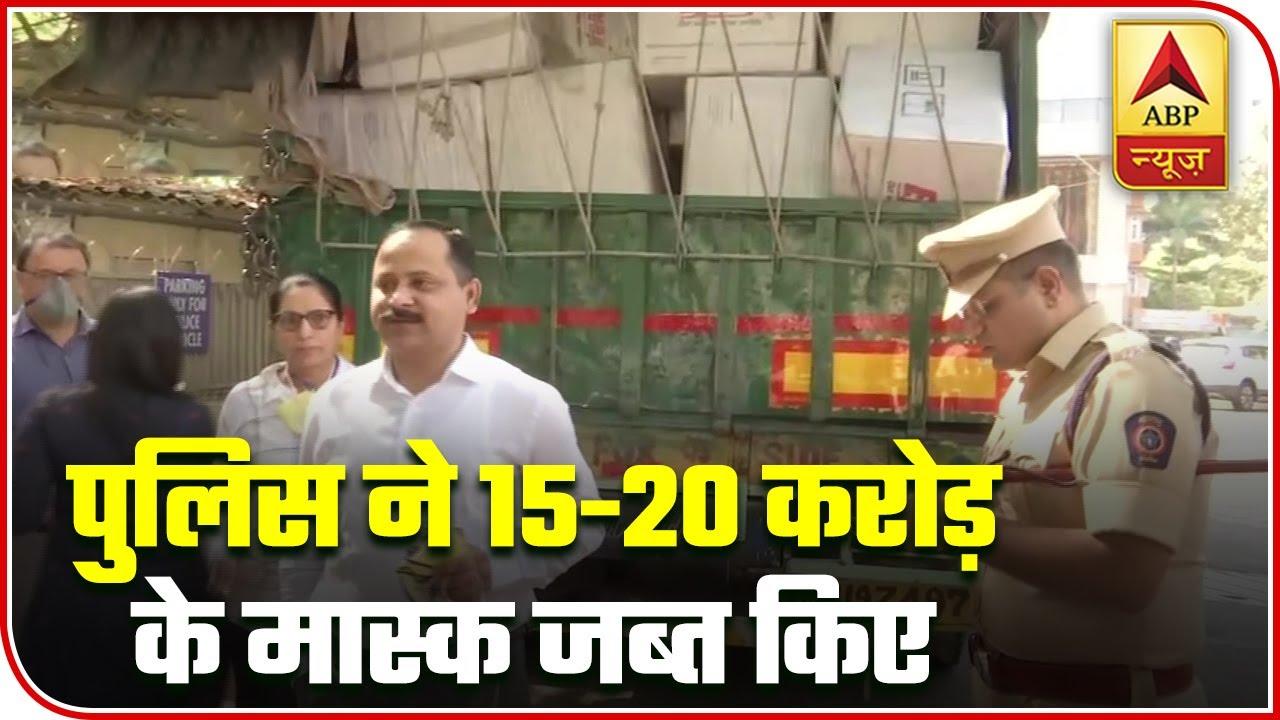 Coronavirus In Mumbai:  Police Seize 25 Lakh Masks | ABP News