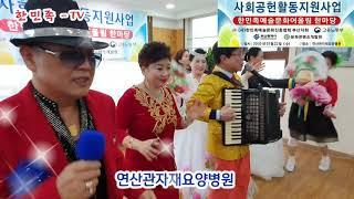 (사)한민족예술문화진흥협회 부산지회 - 가요메들리