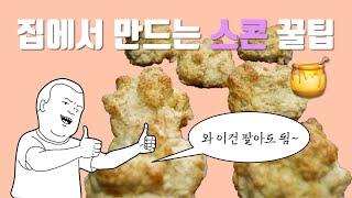 SUB) 홈카페 레시피 / 집에서 맛있는 스콘 만드는 …