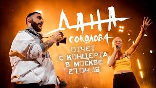 Дана Соколова — Отчет с концерта в Москве (27.04.2018)