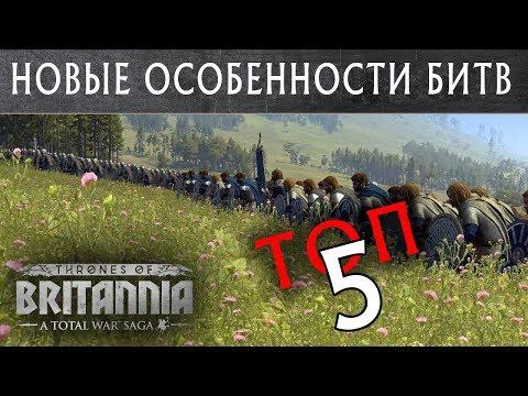 ТОП 5 новых особенности в битвах Total War THRONES OF BRITANNIA с переводом на русский