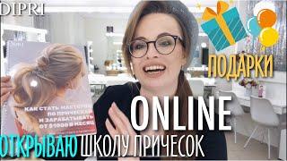 Открытие онлайн школы причесок - регистрация на бесплатный онлайн урок о профессии 28 августа 19:30