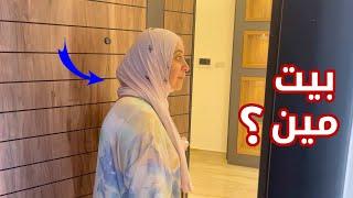 وليد ونور أخذونا على بيتهم الجديد في الأردن !! 🏠 | شو القصة ؟