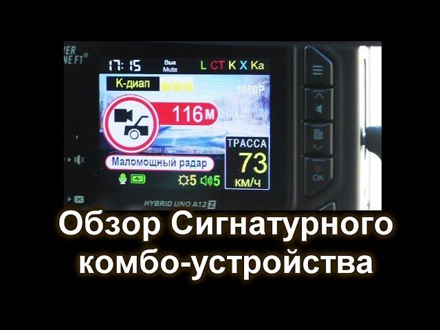 Обзор Сигнатурного комбо-устройства SilverStone F1 HYBRID UNO A12 Z