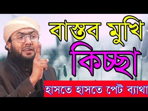 বস্তব মুখি একটা কিচ্ছা, শুয়াইব আহমদ আশরাফী, Bangla Waz,new Waz,najib Media,najib Tv,funny Waz,golpo,