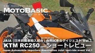 RC250 (KTM/2017) バイク試乗ショートインプレ・レビュー・JAIA合同試乗会ダイジェスト Vol.1 KTM RC 250 TEST RIDE