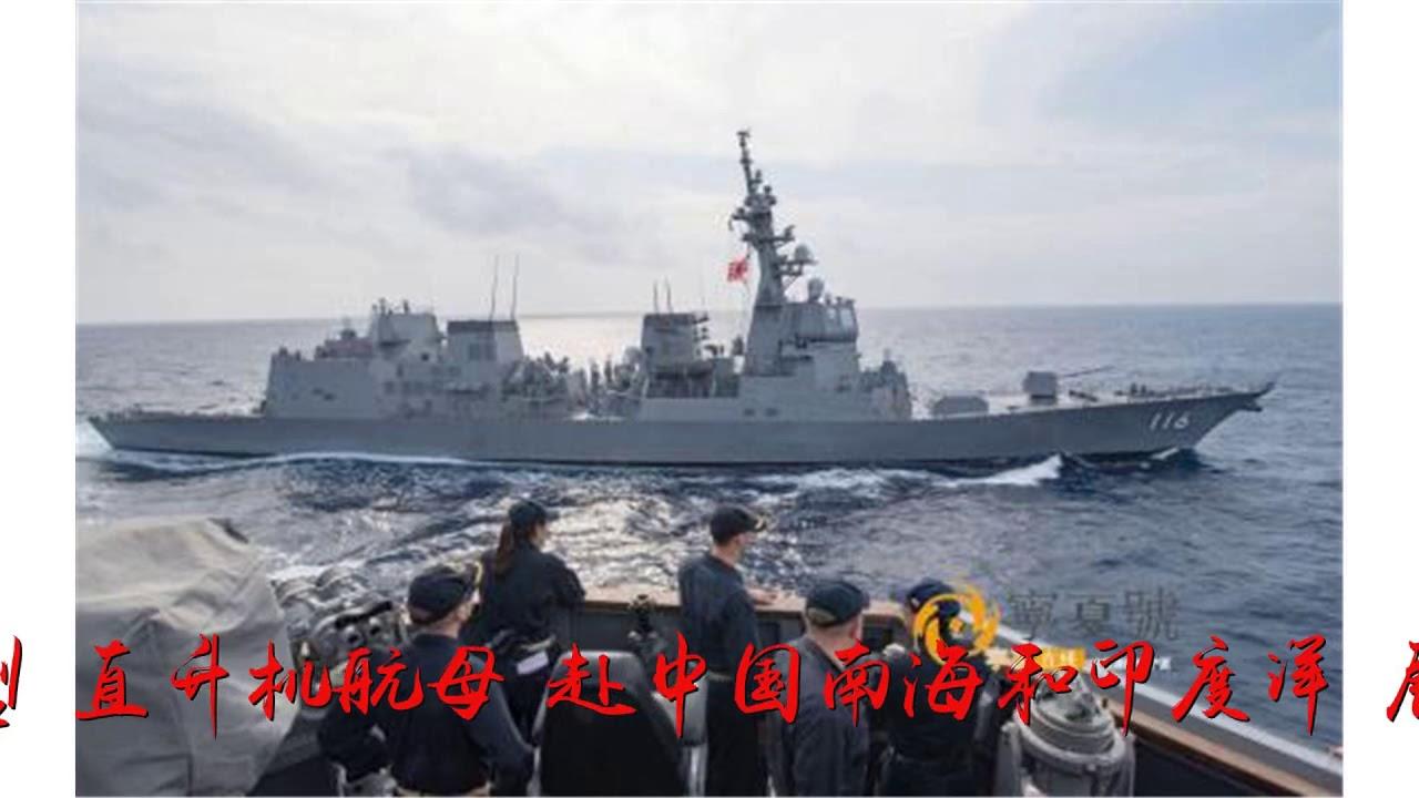 中国航母编队赴南海_连续两年!日本被曝将再派准航母赴中国南海巡航 - YouTube