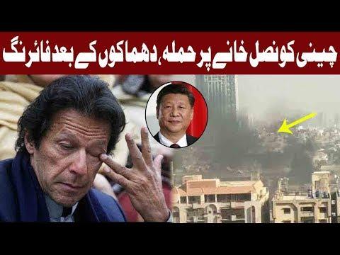 Breaking News: Terror Attack on Chinese Consulate Karachi   23 November 2018   Express News