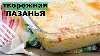 Творожная лазанья | Коробкова кулинарит
