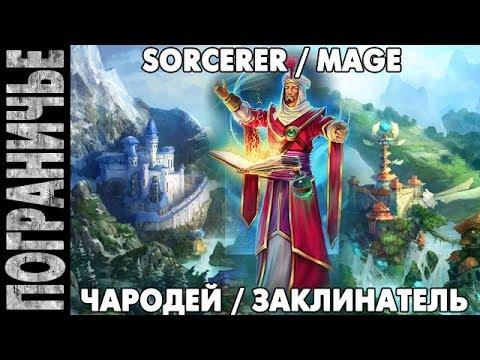 видео: prime world - Чародей Маг. sorcerer mage. Заклинатель 16.06.14 (2)
