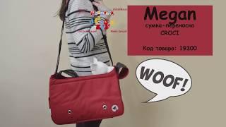 Croci сумка переноска Megan для кошек и собак  40x20x27 cm