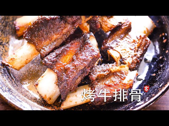 烤牛排骨 Oven Baked BBQ Beef Ribs