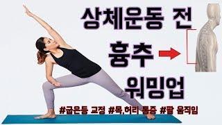 상체운동 필수!  '흉추' 스트레칭  Feat.거북목,…