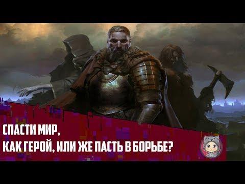 Spellforce 3[#2] - Разборки в крепости на грани RTS/RPG