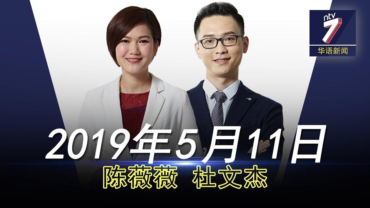 20190511 ntv7華語新聞網絡同步直播 - YouTube
