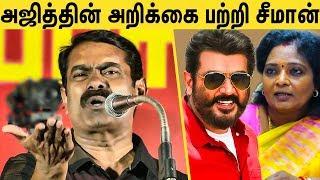 Seeman Latest Speech About Ajith | Tamilisai