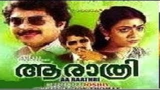 Aa Raathri | Full Length malayalam Movie | Mammootty, Poornima JayaRam