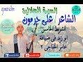 السيرة الهلالية على جرمون -الشريط الخامس- ابوزيد في ضيافه عامر خفاجى 2