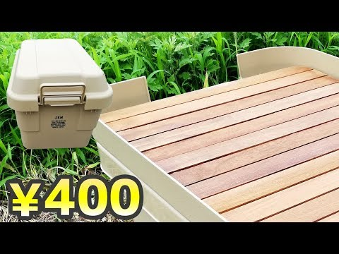 【100均】収納コンテナBOXをテーブル化DIY【オートバックス】