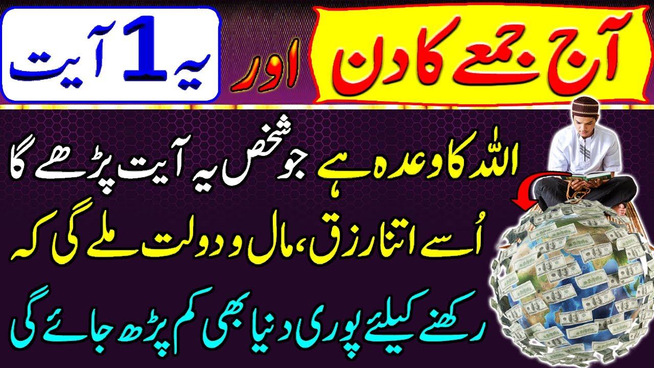 Download 9 Rabi Ul Awal | Rabi-Ul-Awal ka Shandar Aur 1 Ayat | Allah ka Wada | Rizq, Dolat | Dua For Rizq