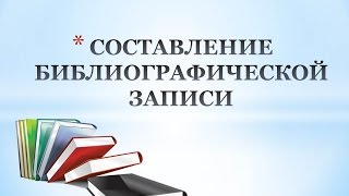СОСТАВЛЕНИЕ БИБЛИОГРАФИЧЕСКОЙ ЗАПИСИ