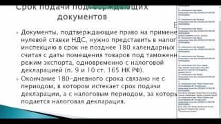 ВЭД  НДС при экспорте и импорте товара изменениями, Герасименко Елена, БухгалТерра,  Платформа