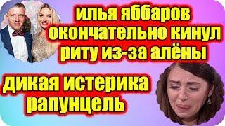 ДОМ 2 НОВОСТИ ♡ Раньше Эфира 27 февраля 2019 (27.02.2019).