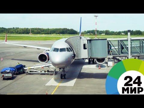 Названы лучшие аэропорты стран Содружества - МИР 24