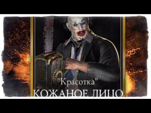 КОЖАНОЕ ЛИЦО В MORTAL KOMBAT X MOBILE